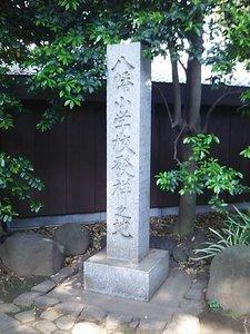 八幡小学校の碑.jpg